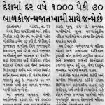 Gujaratmitra_Vadodara_Dt_25_9_17_pg_2